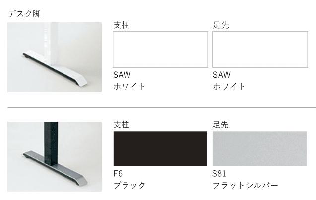 コクヨのSEQUENCE(シークエンス)の脚のカラーバリエーション