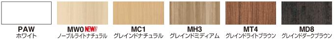 シークエンスの天板カラー全6色
