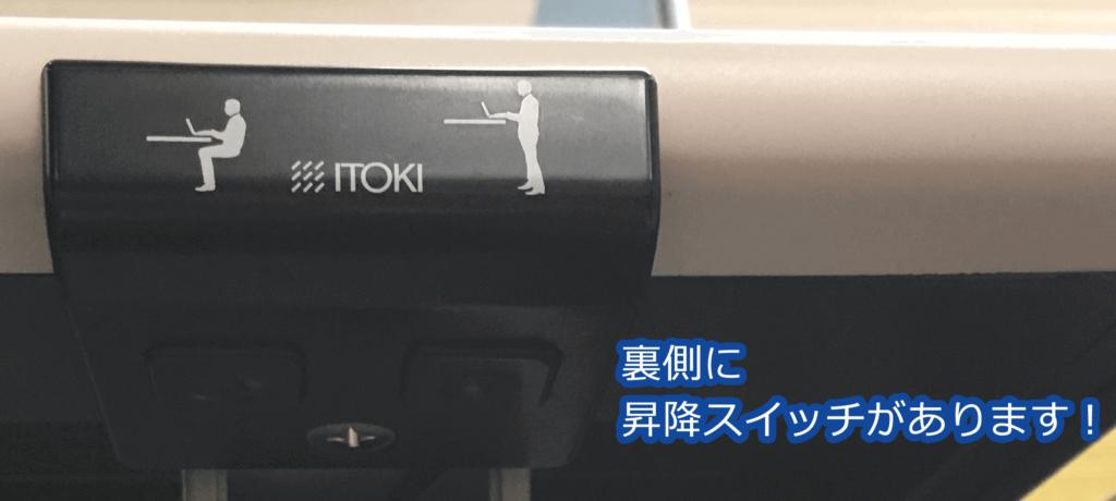 イトーキ トイロのオリジナルコントローラー