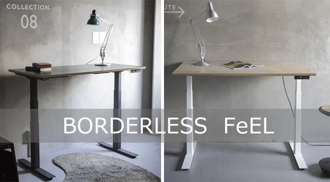 BORDERLESSのFeELスタイリッシュな見た目2パターン