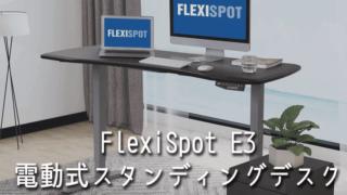 FlexiSpot E3の電動式スタンディングデスク
