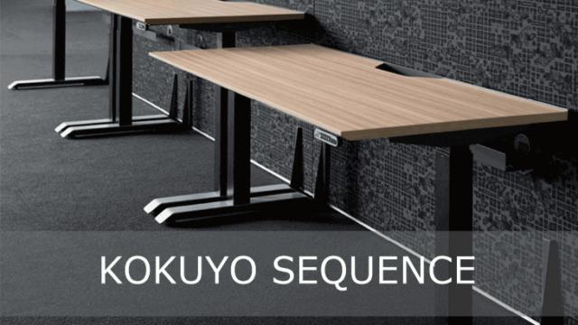 kokuyo 3台並んだSEQUENCE