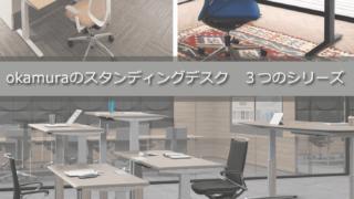 オカムラの3つシリーズのスタンディングデスク swift swift home PRECEDE