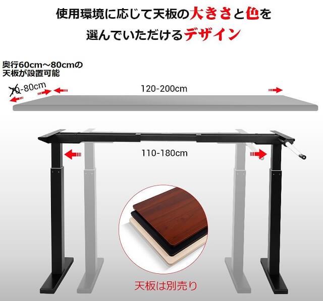 天板奥行60~80cm、幅120~200cmが設置可能。脚の幅は110~180cmまで伸縮可能