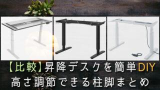 【比較】昇降デスクを簡単DIY!高さ調節できる自作机に必須の柱脚まとめ