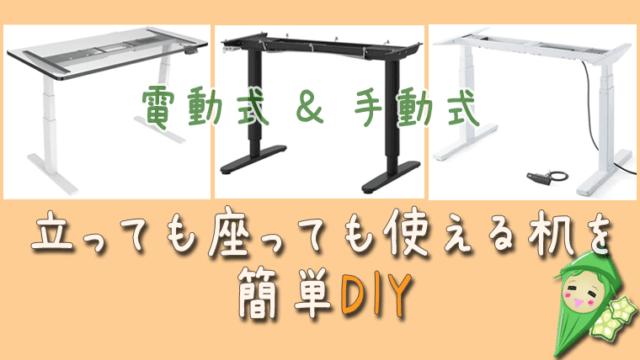 立っても座っても使える机を簡単DIY!バカ売れのデスク柱脚まとめ