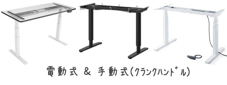 昇降式の脚 ホワイト・ブラックの電動&手動式3種類