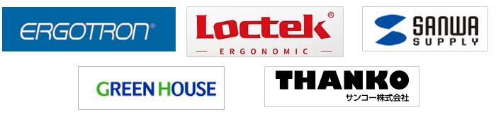 エルゴトロン、Loctek、グリーンハウス、サンワサプライ、サンコーの企業ロゴ