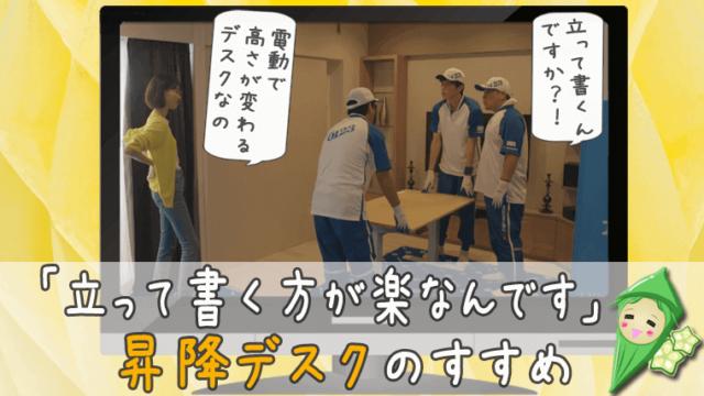ドラマ「大恋愛~僕を忘れる君と」で戸田恵梨香が使用する電動昇降デスクは立っても使えるスタンディングデスク!「立って書く方が楽なんです」昇降デスクのすすめ