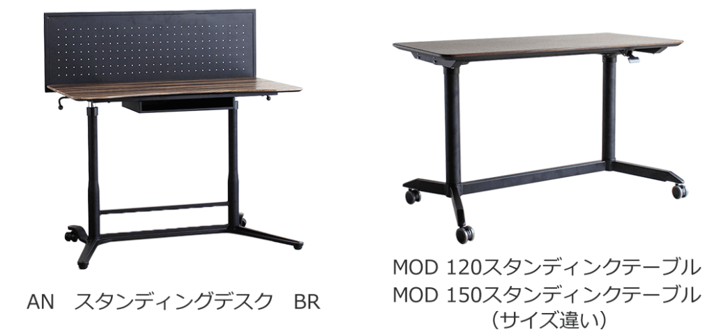 tohma東馬のデスク2タイプ AN スタンディングデスク BR MOD 120スタンディングテーブル