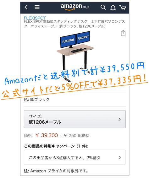 amazonで値段確認、Amazonだと送料別で計39500円、公式サイトだと5%offで37335円