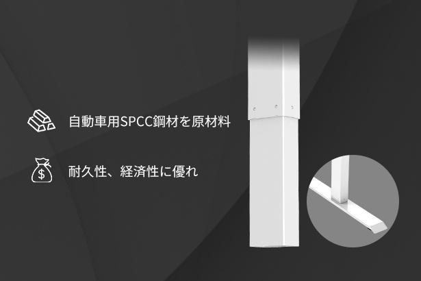 自動車用SPCC鋼材を使用し、耐久性、経済性に優れる