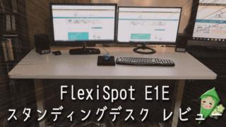 立ち作業を始めて12年。電動式の高さ調整デスクに変えて作業効率アップ「FlexiSpot E1E」レビュー