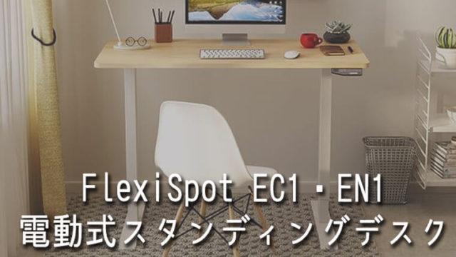 FlexiSpot(フレキシスポット)の電動式スタンディングデスクEC1・EN1シリーズ