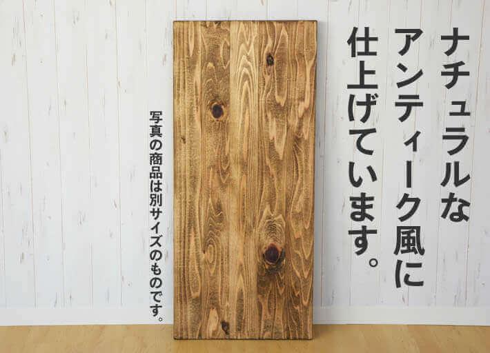 壁に立てかけられたアンティーク調の古材風テーブルデスク板
