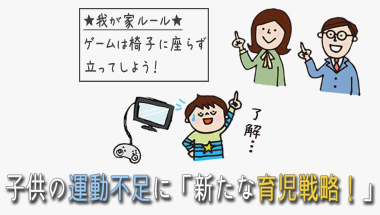 子供の運動不足に「新たな育児戦略!」立ち机で簡単に生活環境対策する時代へ