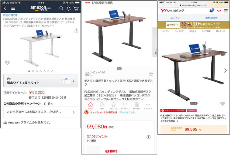 amazon-rakuten-yahooネットショップの価格比較