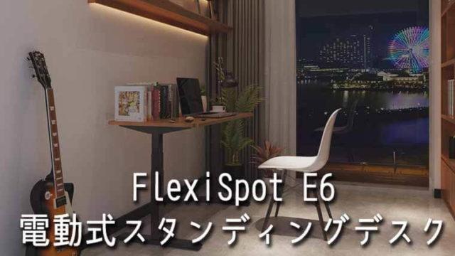 FlexiSpot(フレキシスポット)の電動式スタンディングデスクE6シリーズ