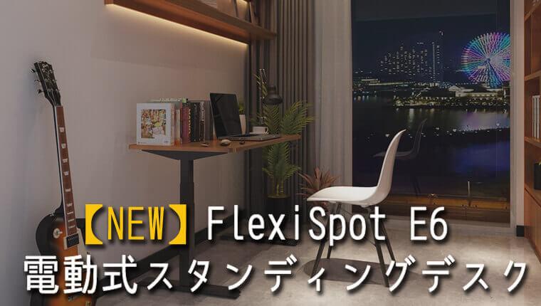FlexiSpot e6の電動式スタンディングデスク