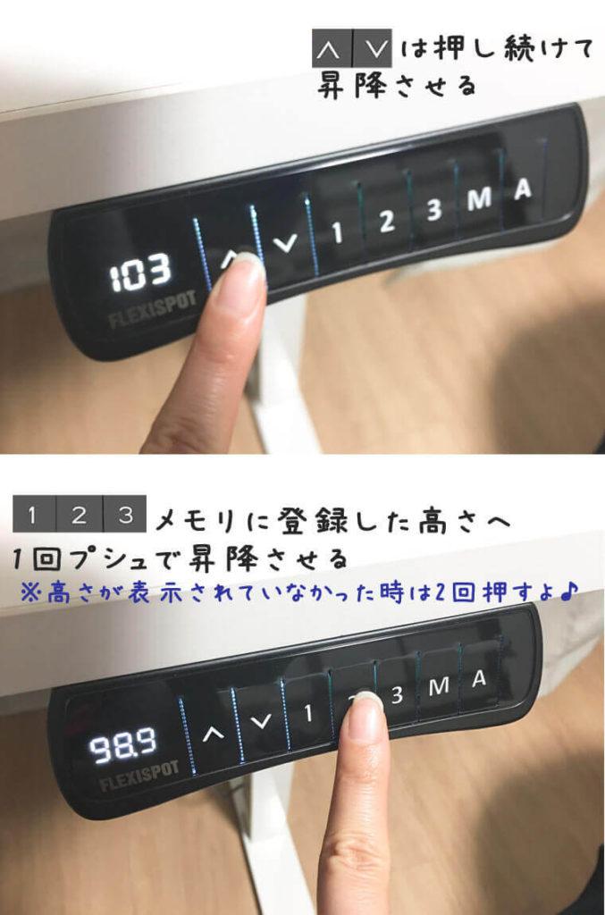 FlexiSpot-E6のボタン操作