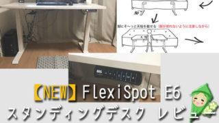 立ち作業を始めて13年。電動式スタンディングデスクで作業効率アップ「FlexiSpot E6」レビュー