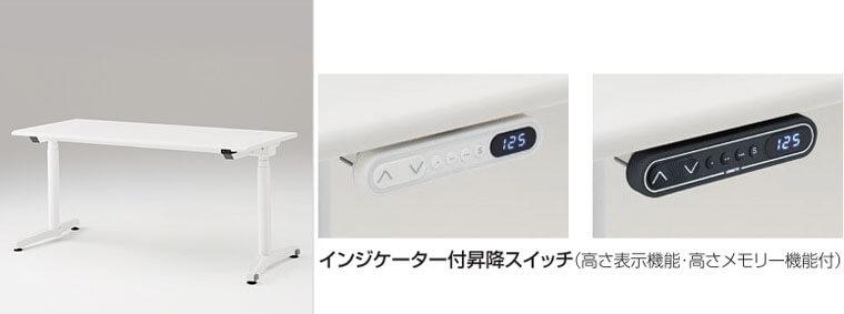 イトーキの電動デスクtoiro