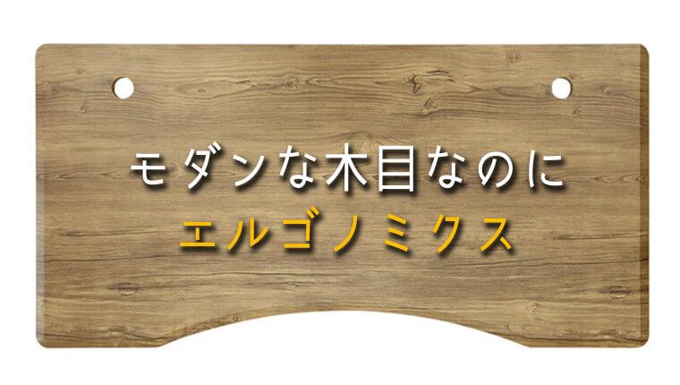 【NEW】モダンな木目なのにエルゴノミクス「人間工学に基ずく」カーブ型天板