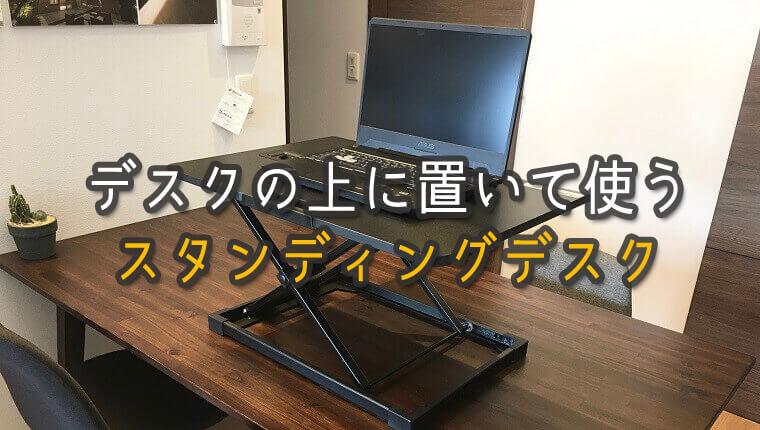 机の上に置いて使う卓上型スタンディングデスクの使用感を正直にレビューします「fenge」編