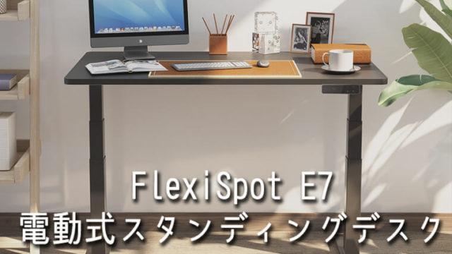 FlexiSpot(フレキシスポット)の電動式スタンディングデスクE7シリーズ