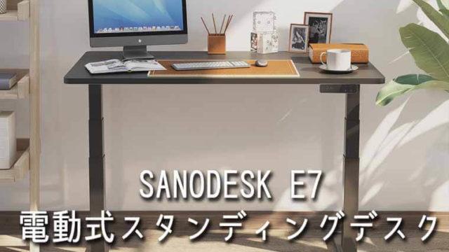 電動式スタンディングデスクSANODESK「E7」シリーズ