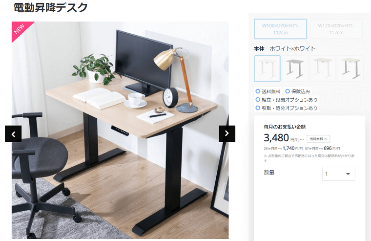 clas.style 電動昇降デスク 商品ページ