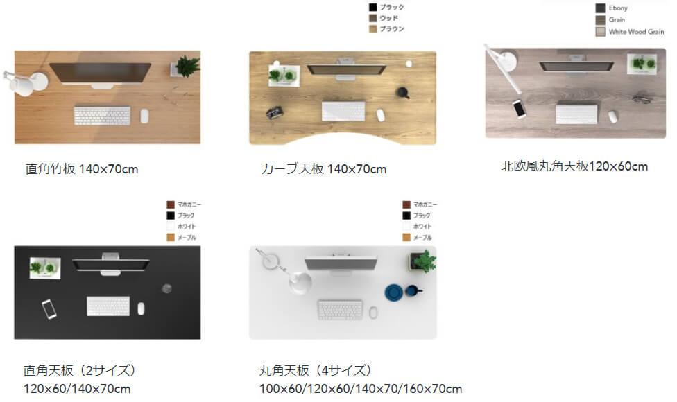 FlexiSpotの天板カラートサイズの数値を記載した画像