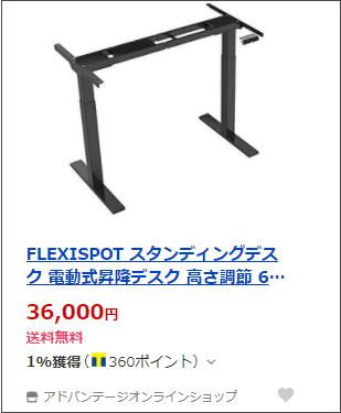 Yahoo flexispot ej2