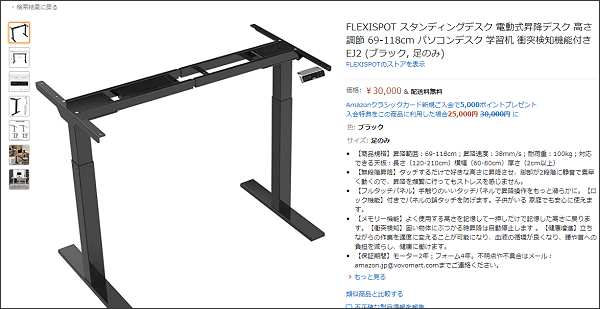 amazon flexispot ej2-1