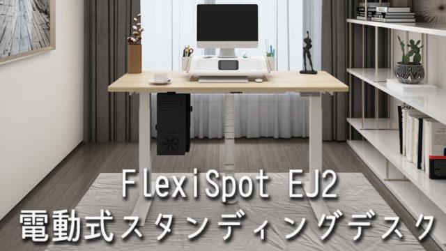 FlexiSpot(フレキシスポット)の電動式スタンディングデスクEJ2シリーズ