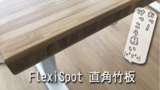 天然竹を使用したデスク用天板のレビュー「FlexiSpot 直角竹板」