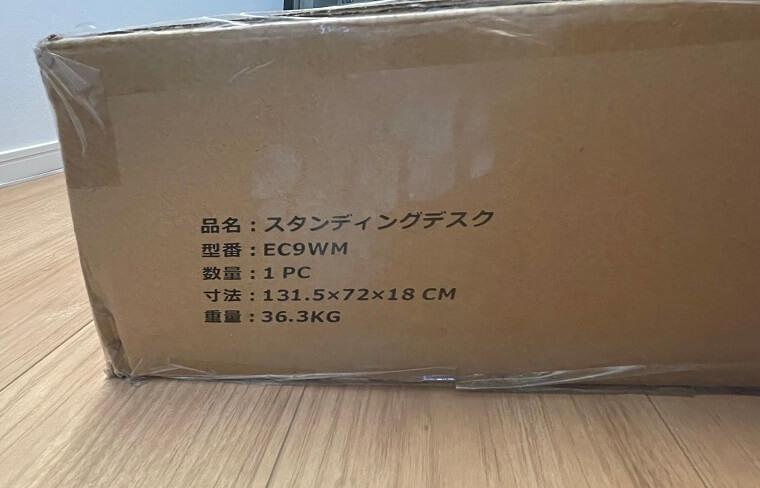 ダンボールに、品名・型番・寸法・重量36.3kgと記載されている