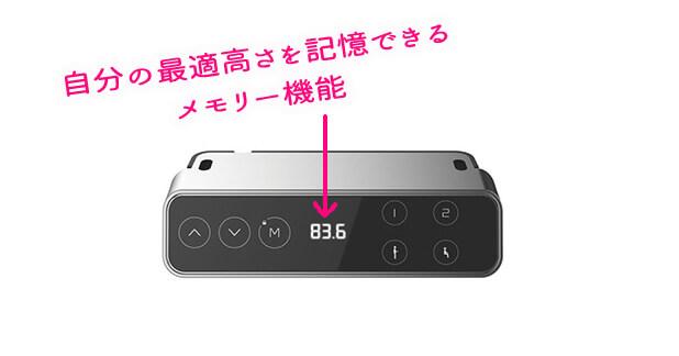 インジケーター付きメモリー機能が付いたコントローラーの参考