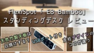 FlexiSpot「電動式スタンディングデスクE8・Bamboo」動画と画像でレビューします!リモートワークにも最適なデザイン性に優れたデスクです